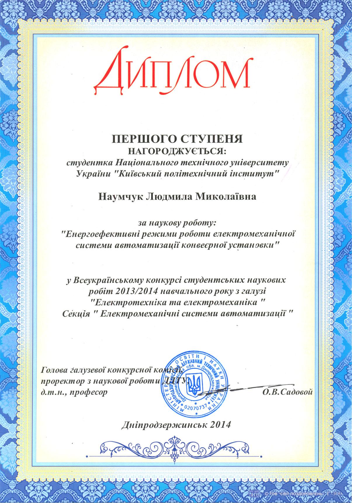 Всеукраїнський конкурс студентських наукових робіт 2014 diplom_luda