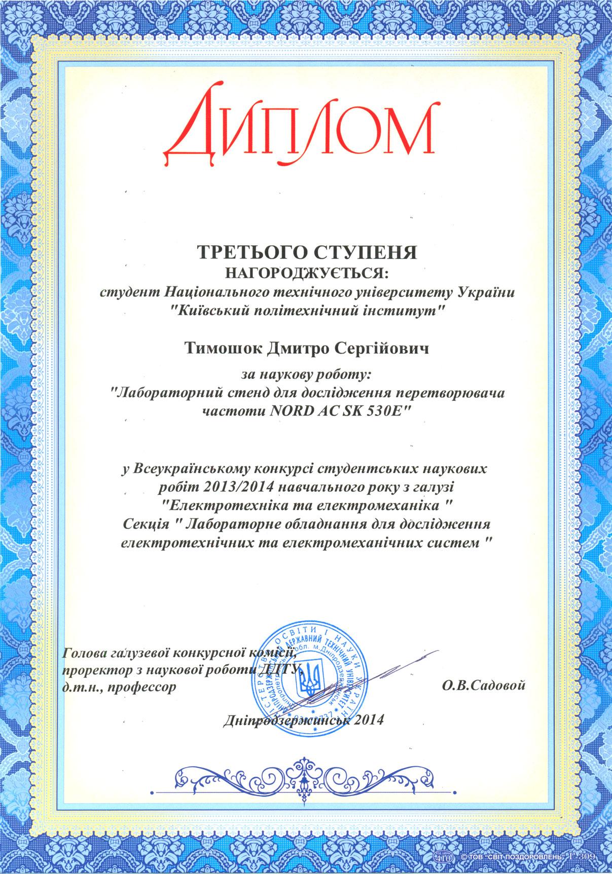 Всеукраїнський конкурс студентських наукових робіт 2014 diplom_dima