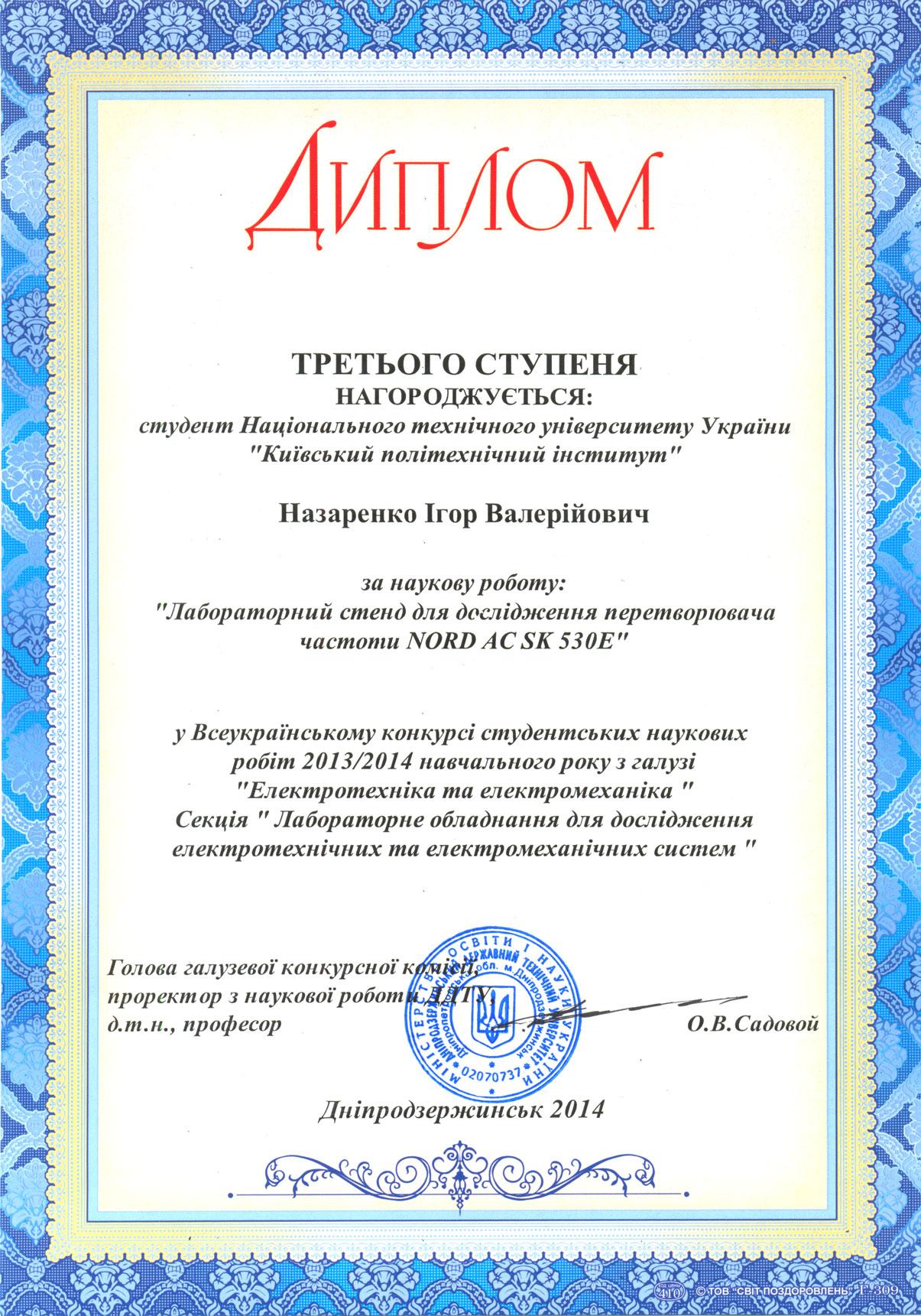 Всеукраїнський конкурс студентських наукових робіт 2014 diplom_igor