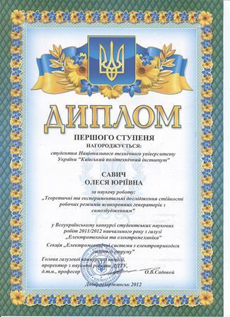 Переможці Всеукраїнського конкурсу наукових робіт 2012 diplom_savich Dneprodzerzhinsk
