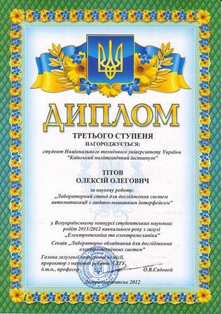 Переможці Всеукраїнського конкурсу наукових робіт 2012 diplom_titov Dneprodzerzhinsk
