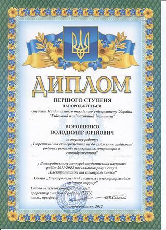 Переможці Всеукраїнського конкурсу наукових робіт 2012 diplom_voroshchnko Dneprodzerzhinsk