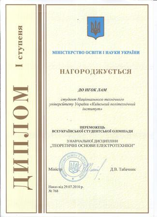 diplom_lam