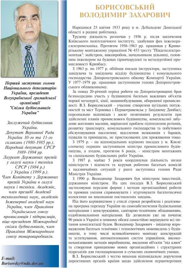 borisovskiy_1