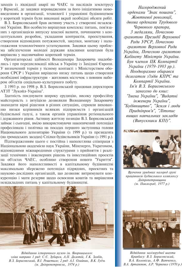 borisovskiy_2