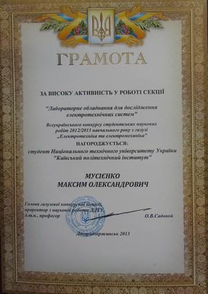 gramota_maksim