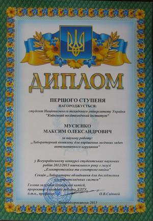 diplom_mysienko
