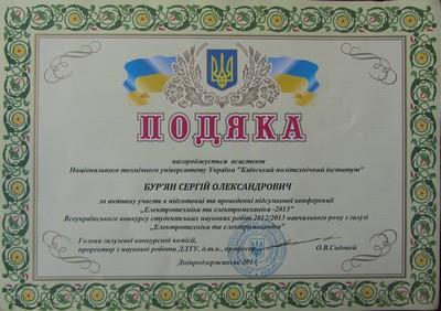 podiaka_byrian