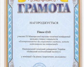 Переможці конференції ESMO 2010 з кафедри АЕМС-ЕП