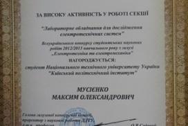 Всеукраїнський конкурс студентських наукових робіт з