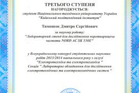 Всеукраїнський конкурс студентських наукових робіт 2014
