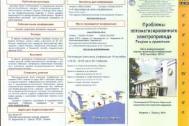 Конференція ПАЕП 2014. Кафедра АЕМС-ЕП НТУУ КПІ ФЕА