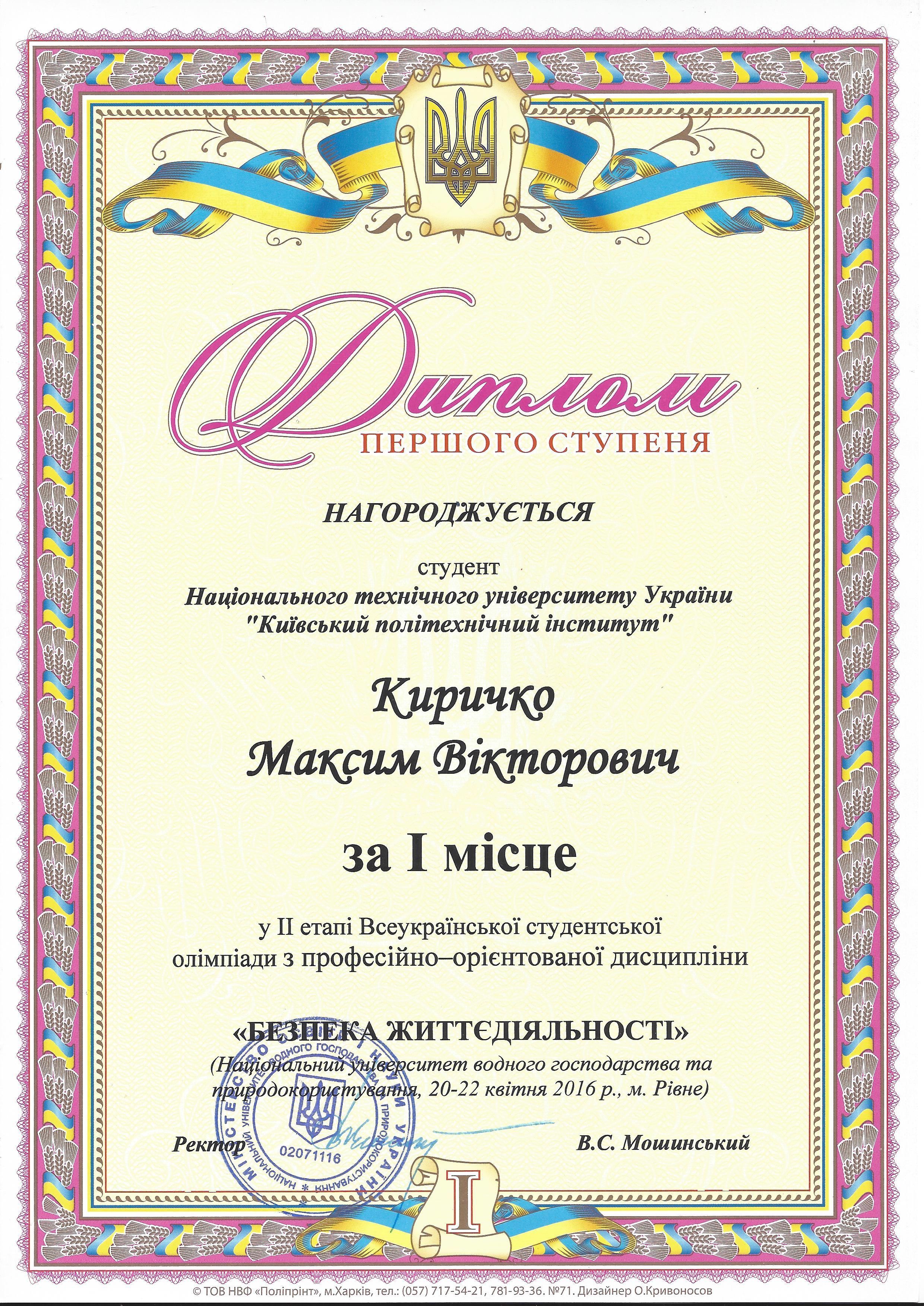 Олімпіада з безпеки життєдіяльності Киричко Максим кафедра АЕМС-ЕП