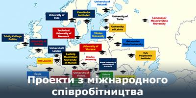 Проекти з міжнародного співробітництва кафедри АЕМС-ЕП