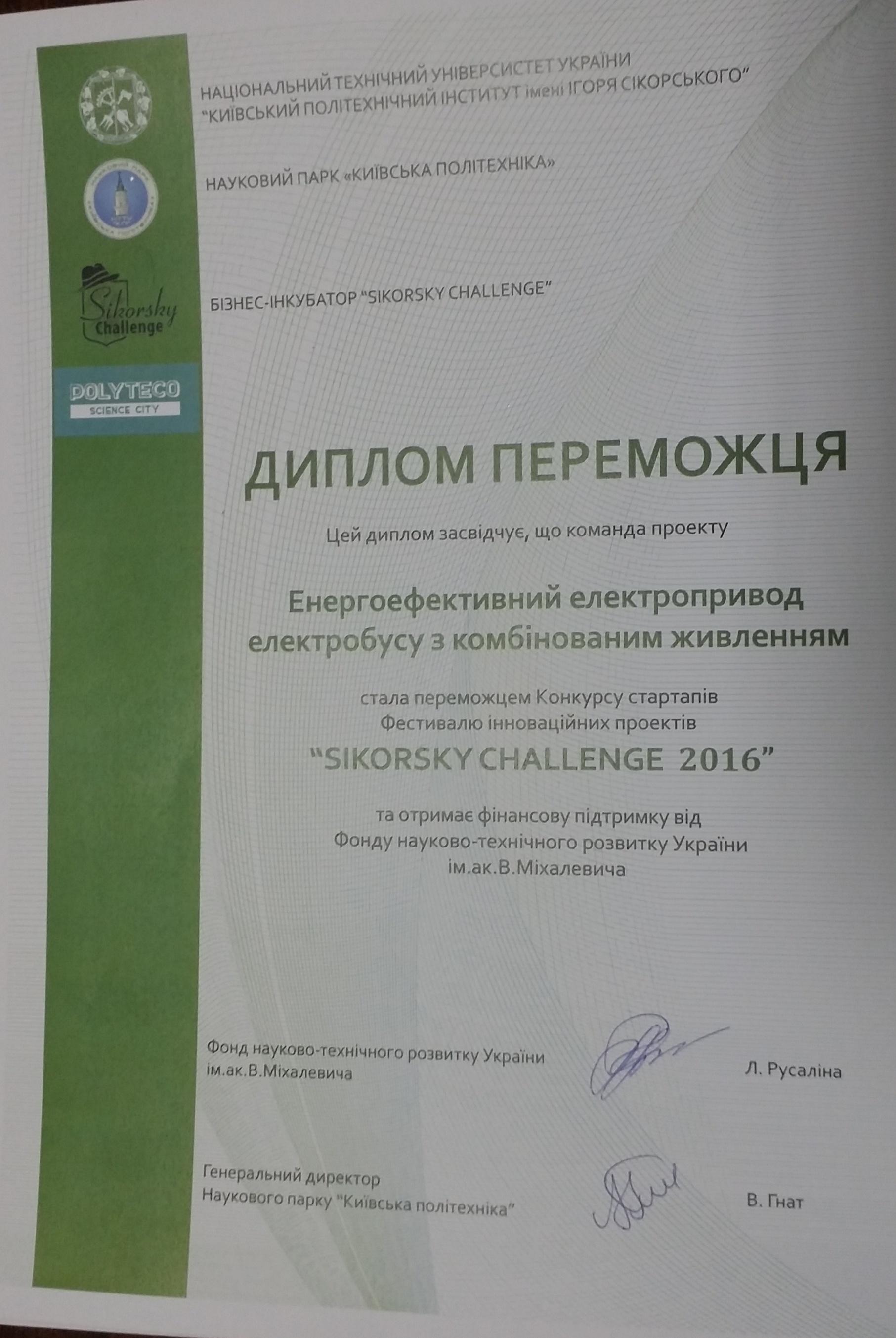 Перемога в конкурсі Sikorsky Challenge 2016 кафедри АЕМС-еп
