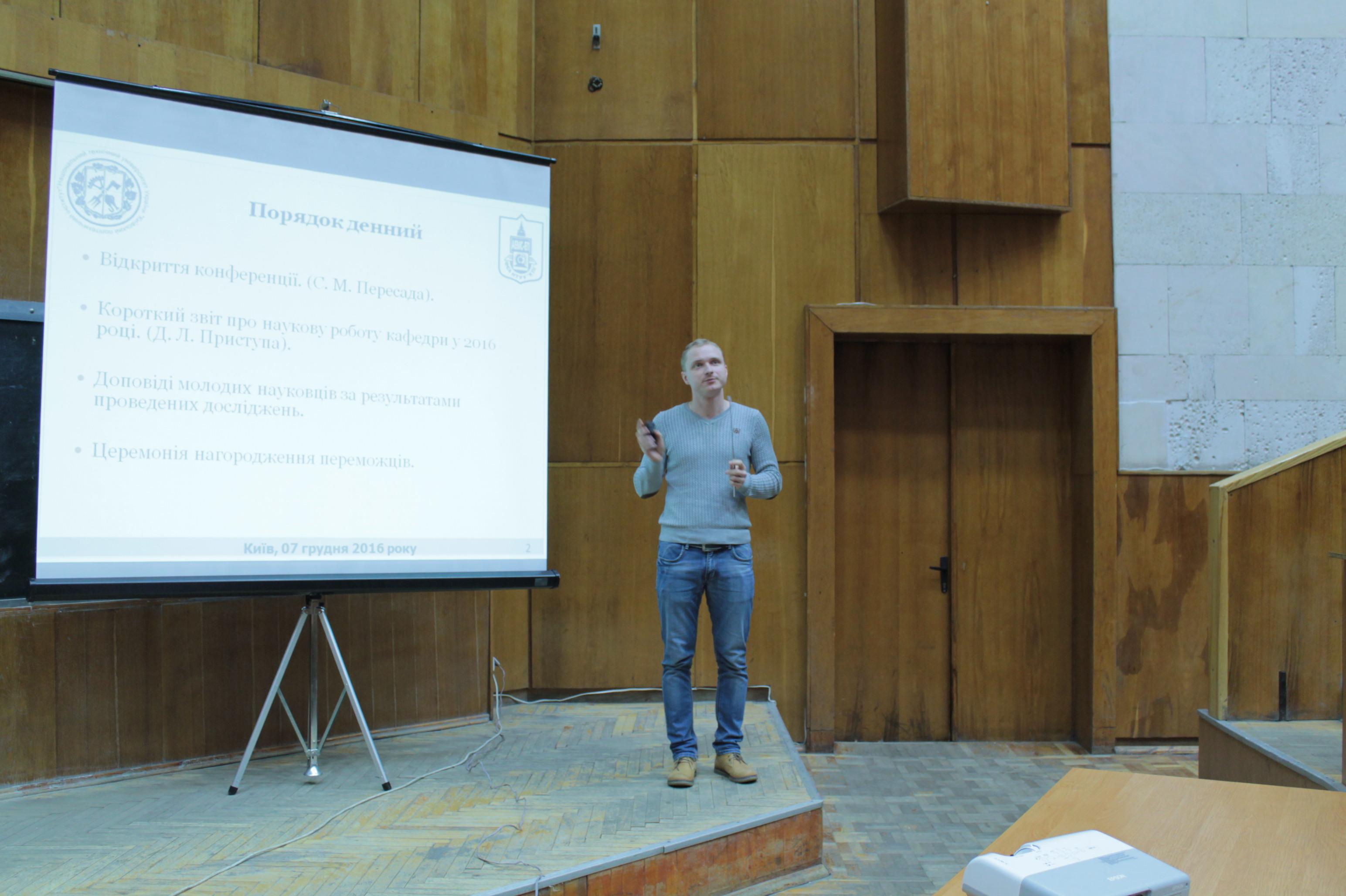 10та конференція СПЕА 2016 Приступа порядок денний