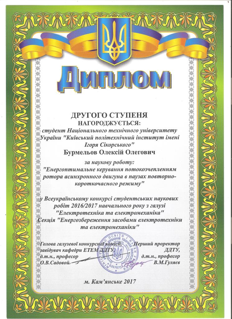 Диплом Бурмельов