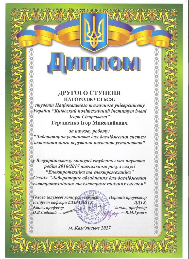 Диплом Геращенко