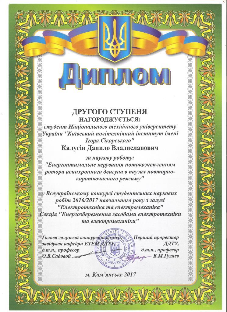 Диплом Калугін