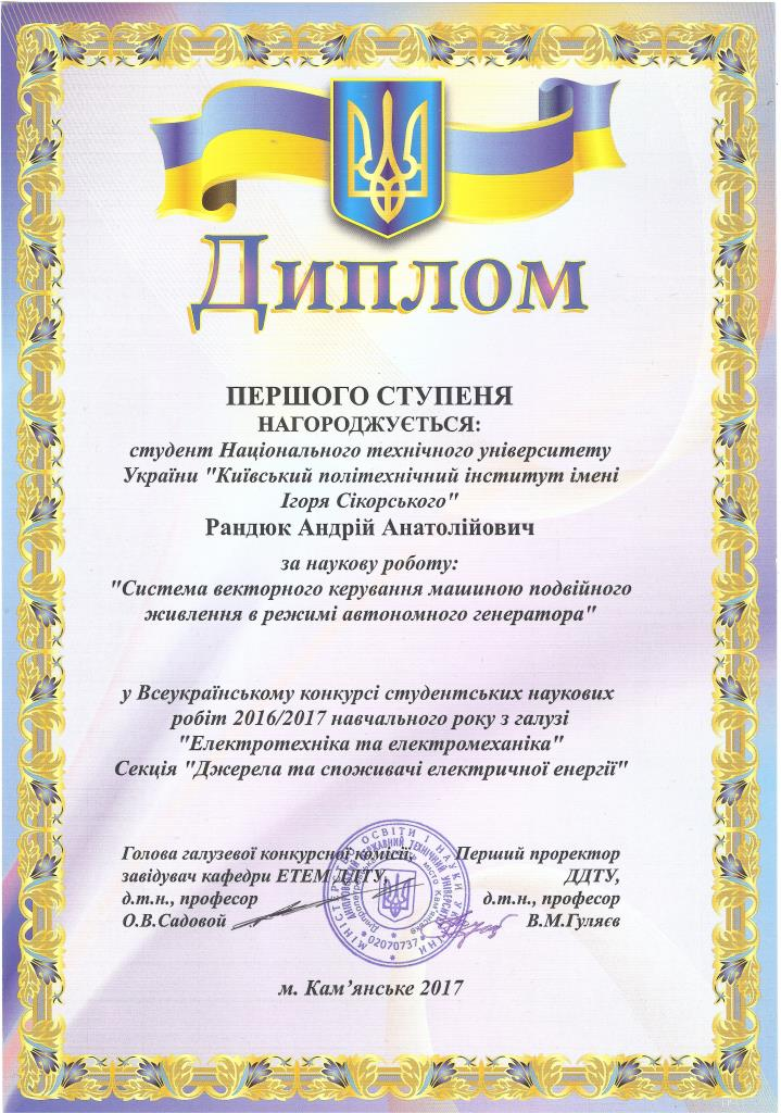 Диплом Рандюк