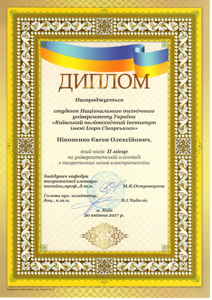 Ніконенко Євген Олексійович диплом ТОЕ