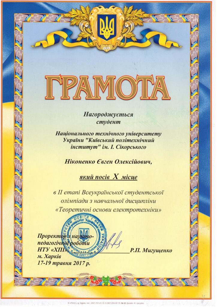 Ніконенко Євген Олексійович грамота ТОЕ