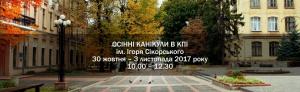 ОСІННІ КАНІКУЛИ РАЗОМ З ФЕА! 2017 кафедра АЕМС-ЕП