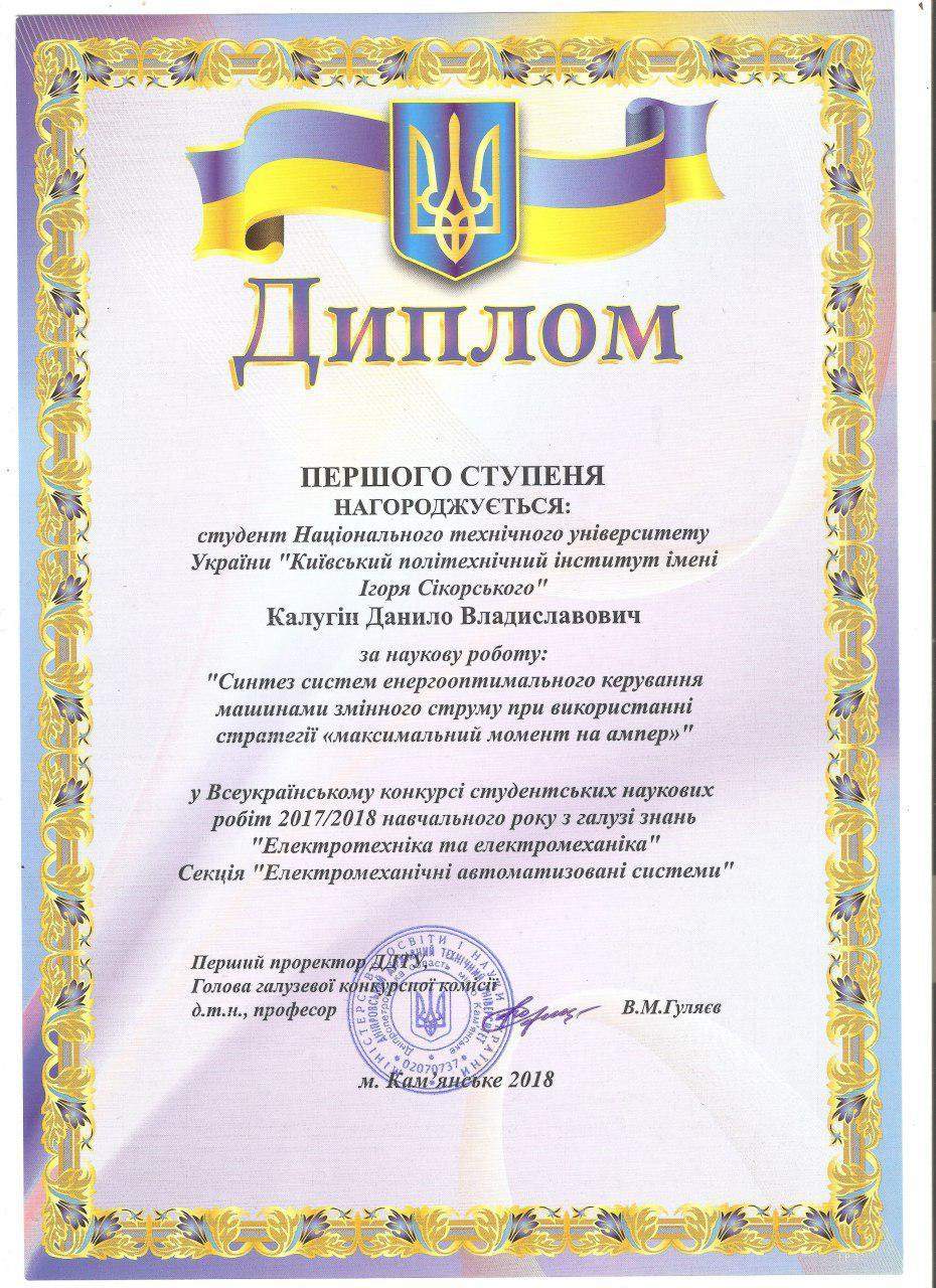 Перемога в конкурсі 2018 Калугін