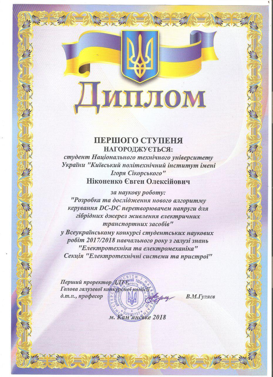 Перемога в конкурсі 2018 Ніконенко