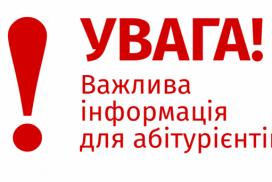 Подача документів та день першокурсника АЕМС-ЕП