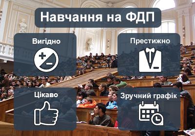 Підготовчі курси КПІ 2019 кафедра АЕМС-ЕП НТУУ ФЕА