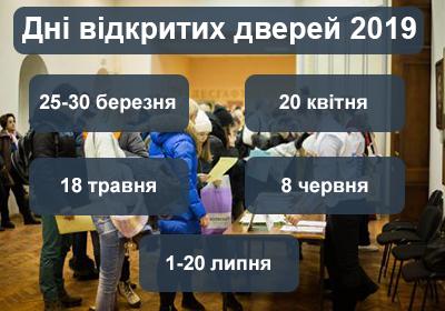 Дні відкритих дверей ФЕА КПІ імені Ігоря Сікорського
