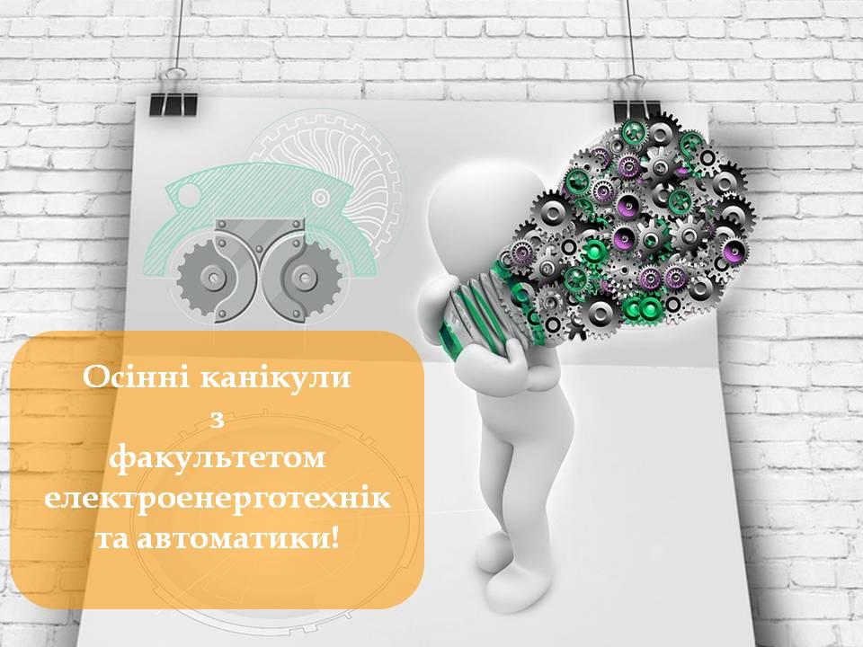 Осінні канікули з ФЕА КПІ імені Ігоря Сікорського