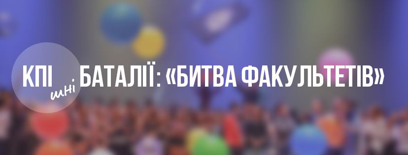 КПІшні баталії: «Битва факультетів»