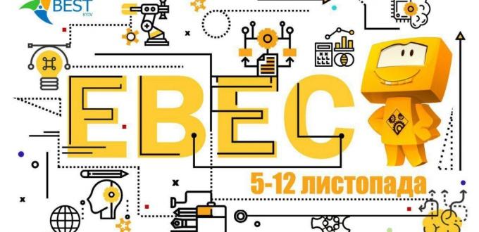 Інженерні змагання EBEC, каф. АЕМС-ЕП КПІ Сікорського