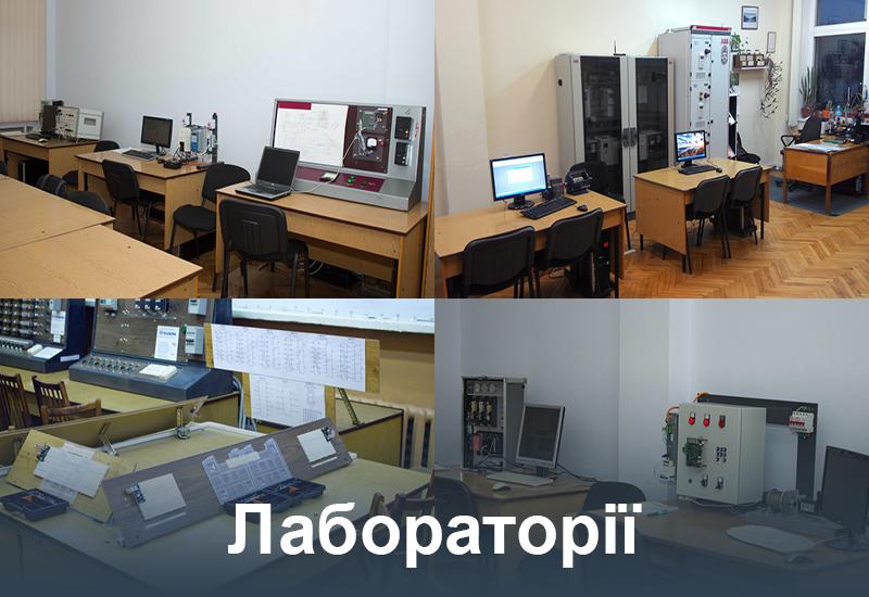 лабораторії