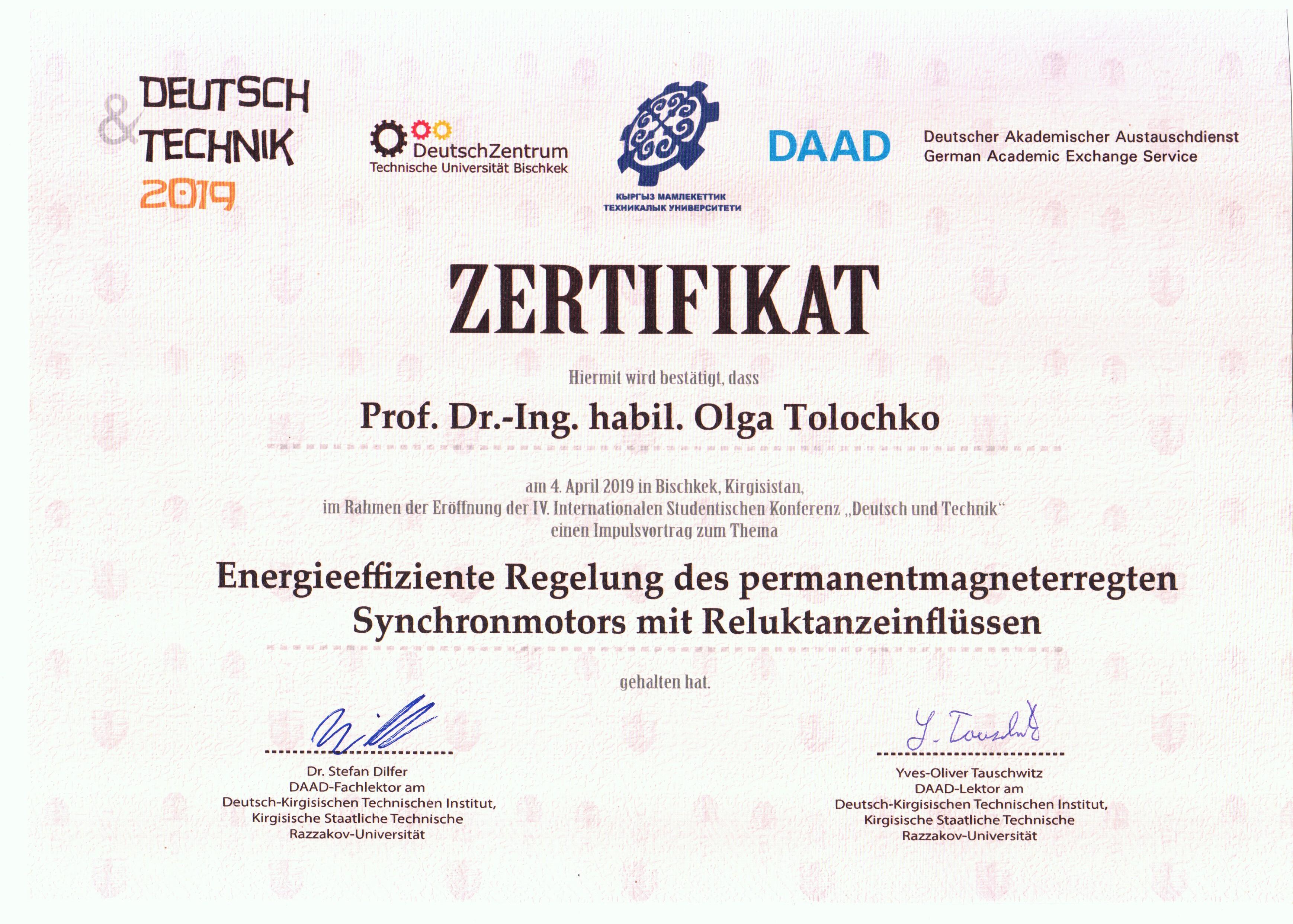 Конференція в Киргизстані та кафедра АЕМС ЕП