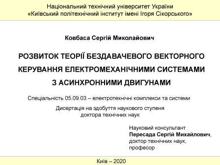 Докторська дисертація Ковбаси С.М.