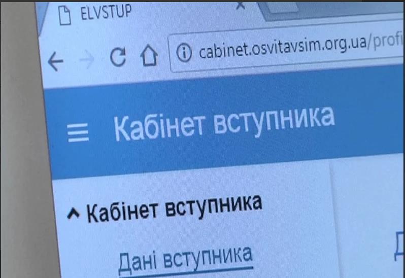 Реєстрація електронних кабінетів вступників - кафедра АЕМС-ЕП КПІ